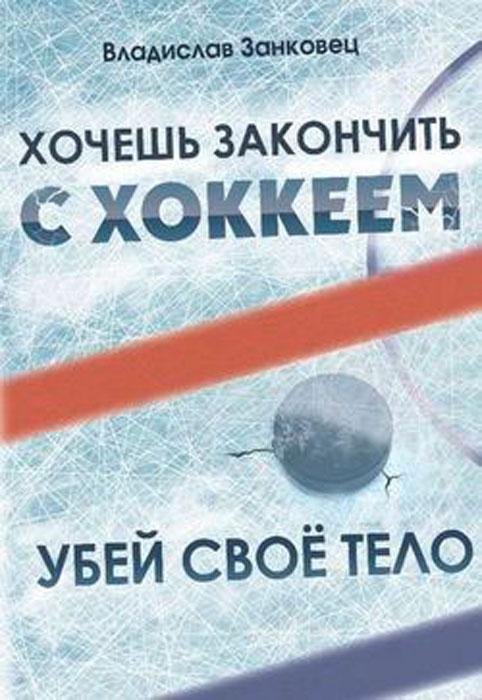 Хочешь закончить с хоккеем - убей свое тело
