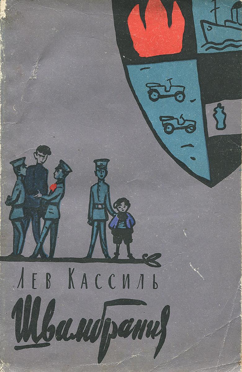 Швамбрания12296407Братьям Оське и Лельке казалось, что всем в мире владеют взрослые - они командуют кораблями, воюют, мастерят настоящие вещи. А дети? А дети стоят в углах! Но однажды все изменилось… В конце зимы 1914 года братья Леля и Оська, отбывающие наказание в углу, неожиданно для самих себя открывают Великое государство Швамбранское, расположенное на материке Большого Зуба. Так начинается новая игра на всю жизнь, и происходят удивительные события, и захватывает братьев вихрь головокружительных приключений.