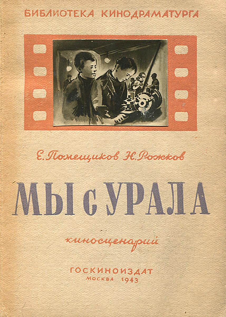 Мы с Урала. Киносценарий744.ovx-fw.aaПредлагаем вашему вниманию киносценарий МЫ С УРАЛА из серии библиотека кинодраматурга.