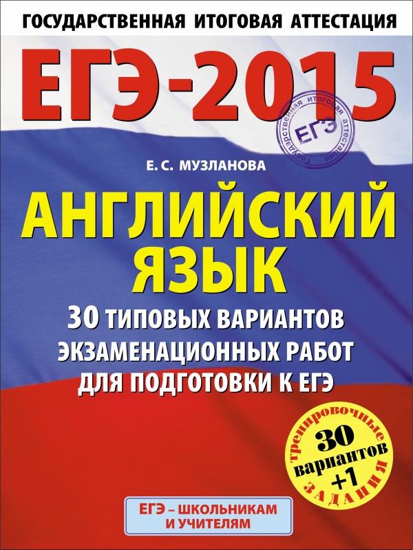 ЕГЭ-2015. Английский язык. 11 класс. 30 типовых вариантов экзаменационных работ для подготовки к единому государственному экзамену