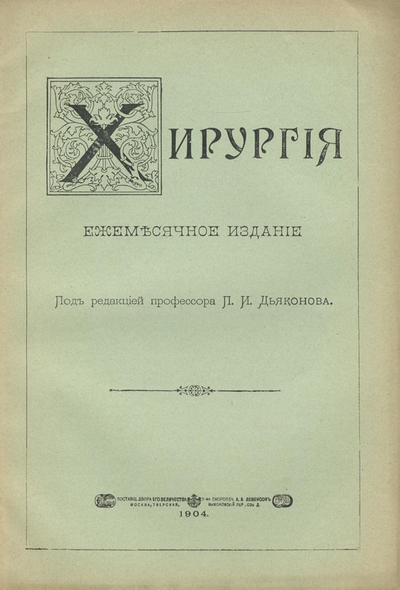 "Из журнала ""Хирургия"", №93, 1904"