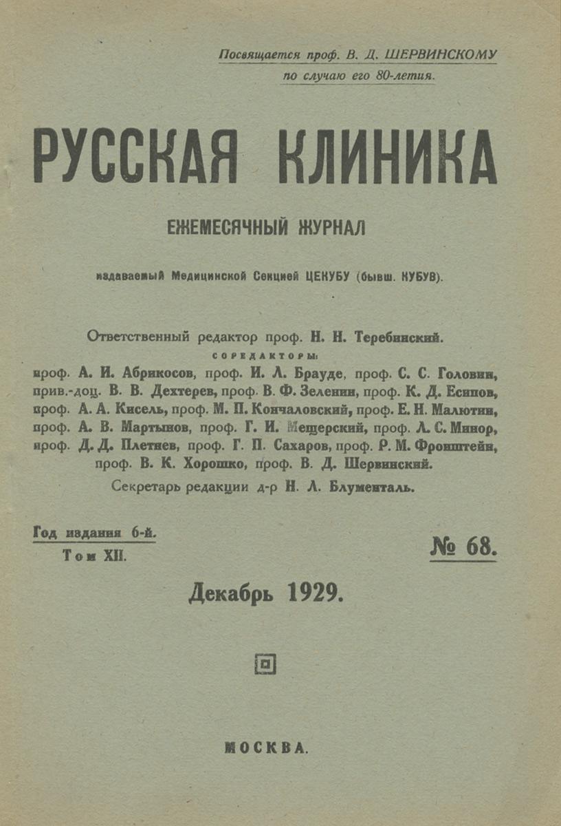 Русская клиника, №68, 1929