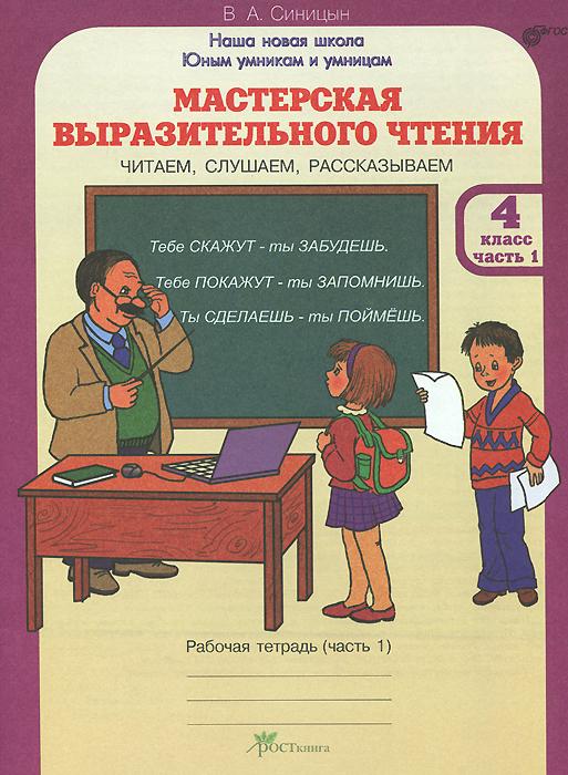 Мастерская выразительного чтения. Читаем, слушаем, рассказываем. 4 класс. Рабочая тетрадь. В 2 частях. Часть 112296407Тетрадь для постановки голоса и выразительного чтения включает систему развивающих игр, заданий и упражнений, которые прививают интерес к чтению, книге, слову, тексту, формируют умения и навыки словотворческой исследовательско-проектной деятельности учащихся через освоение основных понятий духовно-нравственной культуры. Содержание тетради - программа творческих форм промежуточного и итогового контроля по чтению для всех действующих УМК в начальной школе. Интегрированное учебное пособие нового типа обеспечивает общекультурное, личностное и познавательное развитие младших школьников, формирует важнейшую ключевую компетенцию умение учиться и предназначено для индивидуальной и коллективной работы в школе и для домашних занятий родителей с детьми. УМК ориентирован на реализацию Стандарта второго поколения в начальной школе (урочная и внеурочная работа): 1) достижение планируемых личностных и предметных результатов обучающихся; 2) требования программы духовно-нравственного...