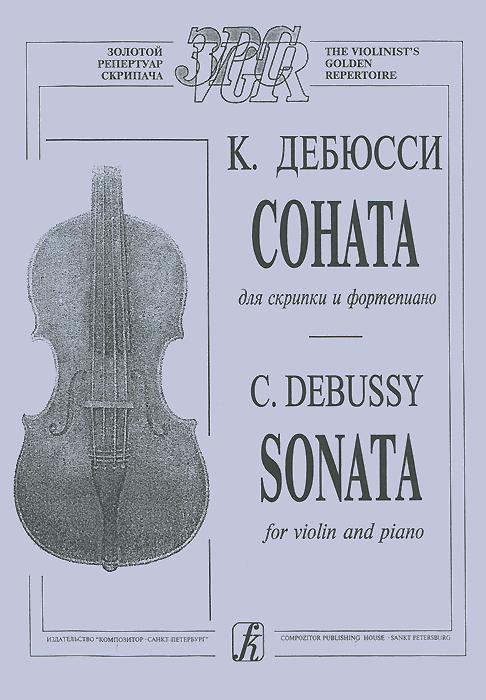 �. �������. ������ ��� ������� � ���������� / C. Debussy: Sonata for Violin and Piano