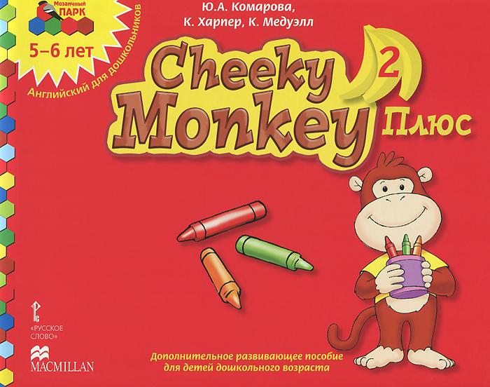 Cheeky Monkey 2 Плюс. Дополнительное развивающее пособие для детей дошкольного возраста. Старшая группа. 5-6 лет