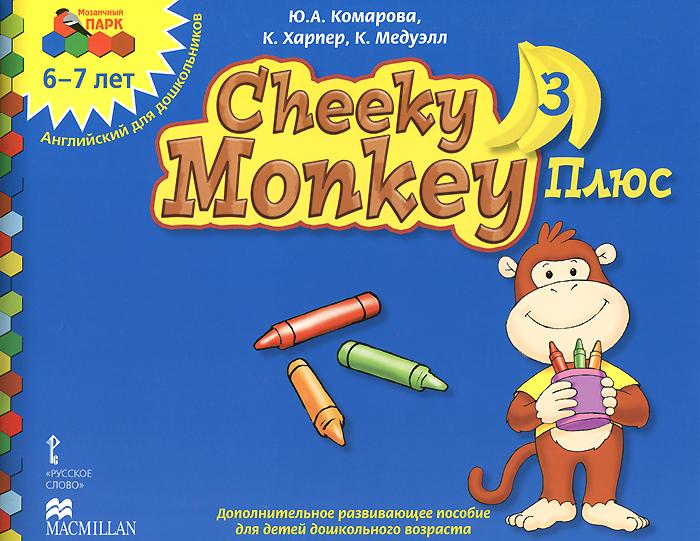 Cheeky Monkey 3 Плюс. Дополнительное развивающее пособие для детей дошкольного возраста. Подготовительная к школе группа. 6-7 лет