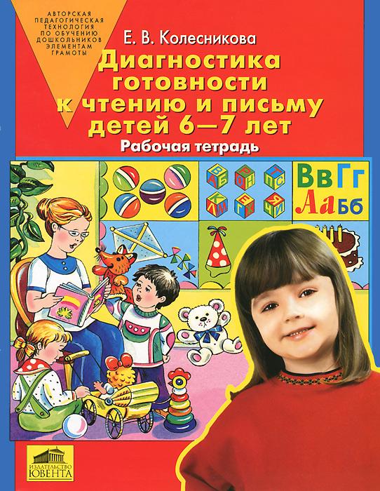 Диагностика готовности к чтению и письму детей 6-7 лет. Рабочая тетрадь. 2-е изд., перераб. Колесник ( 978-5-85429-519-2 )
