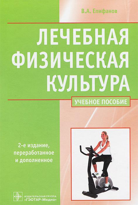 Скачать бесплатно книги физическая реабилитация