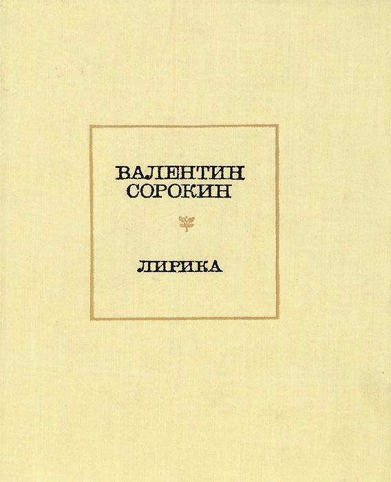 Валентин Сорокин. Лирика