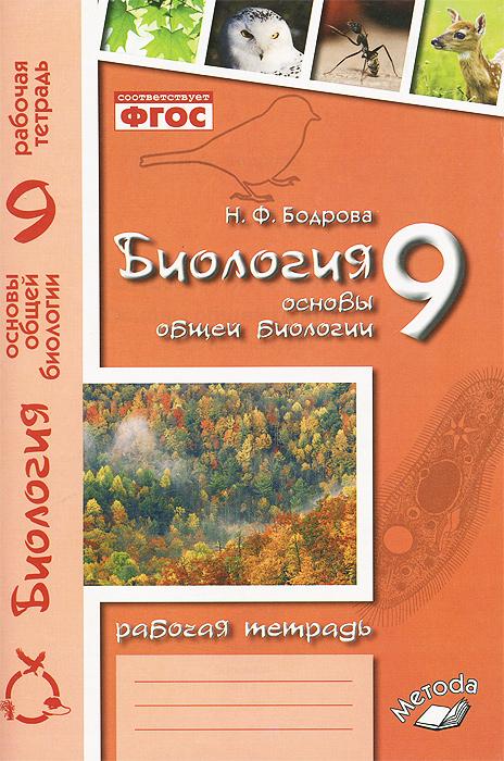 Биология. Основы общей биологии. 9 класс. Рабочая тетрадь