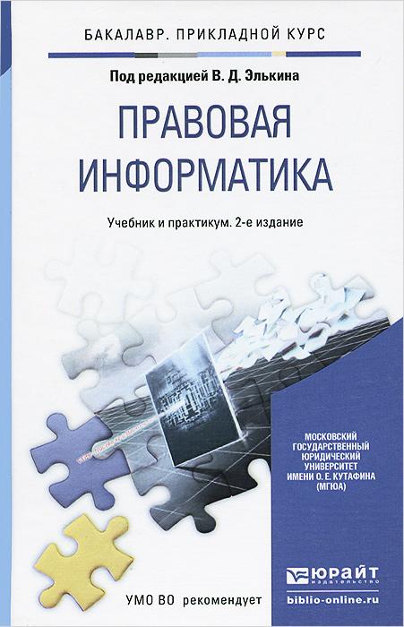 Правовая информатика. Учебник и практикум