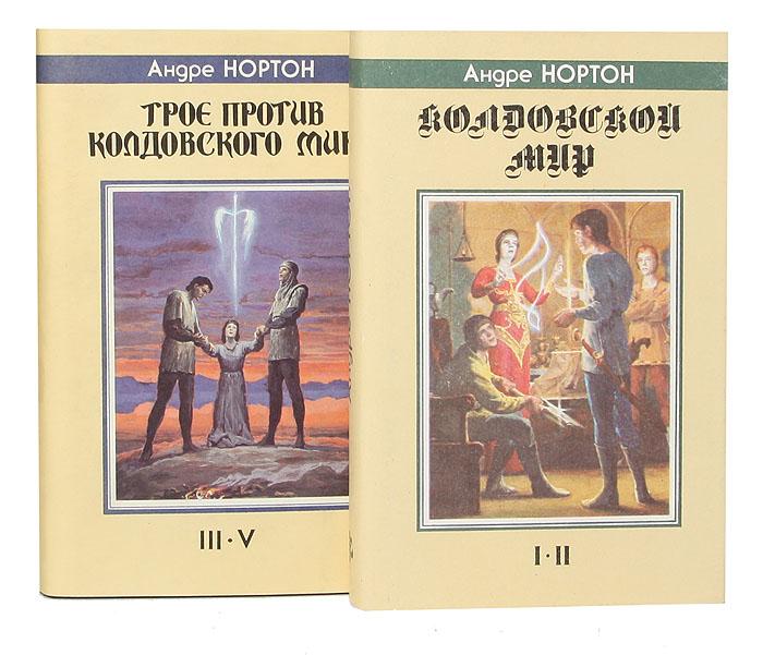 Колдовской Мир. Трое против Колдовского Мира (комплект из 2 книг)