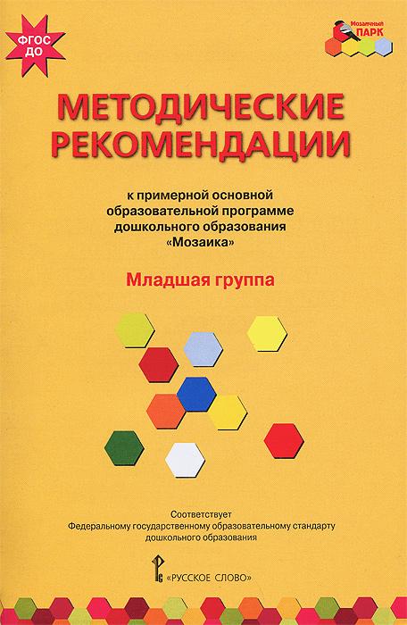 Методические рекомендации к примерной основной образовательной программе дошкольного образования