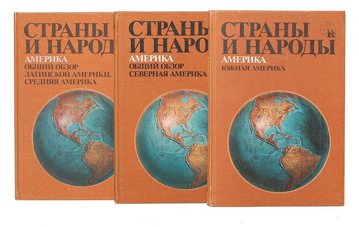 Страны и народы. Америка (комплект из 3 книг)