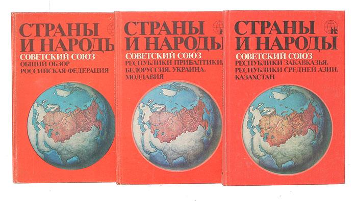 Страны и народы. Советский Союз (комплект из 3 книг)