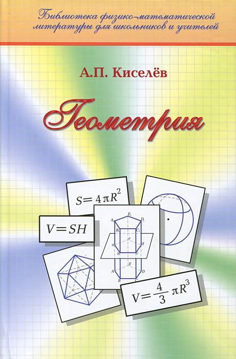 Геометрия. Учебник12296407А.П.Киселёв - выдающийся педагог-математик. Его ЭЛЕМЕНТАРНАЯ ГЕОМЕТРИЯ впервые вышла в 1892 г. В наше время книги Киселёва стали библиографической редкостью и неизвестны молодым учителям. А между тем дальнейшее совершенствование преподавания математики невозможно без личного знакомства каждого учителя с учебниками, которые некогда считались эталонными. Именно по этой причине и предпринимается переиздание ГЕОМЕТРИИ Киселёва.