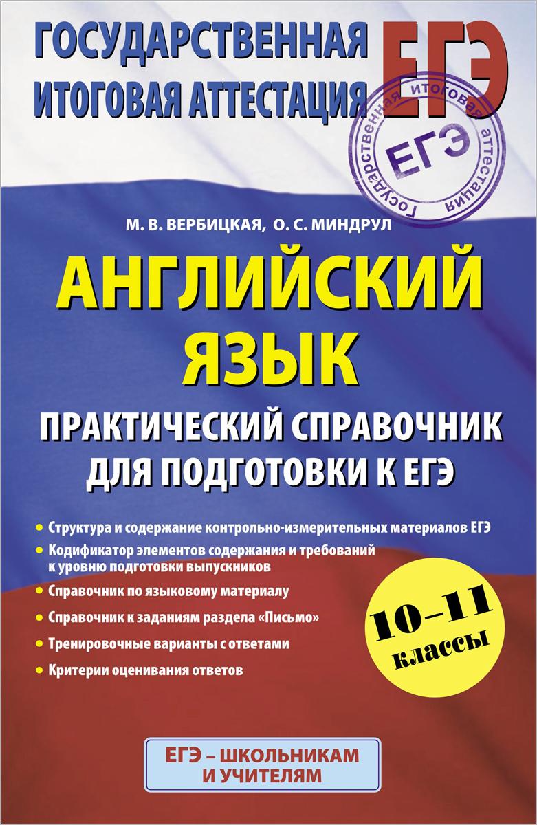 ЕГЭ-2015. Английский язык. 10-11 класс. Практический справочник для подготовки к ЕГЭ