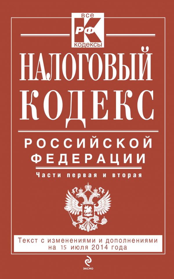 Налоговый кодекс Российской Федерации. Части 1 и 2 ( 978-5-699-75250-8 )