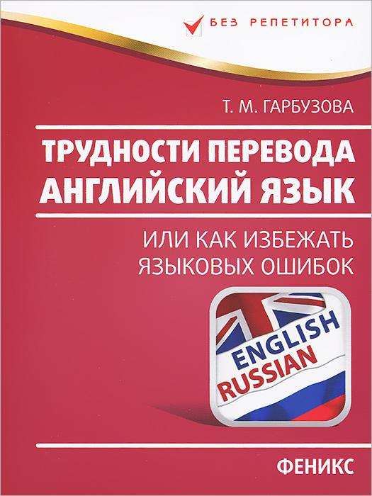 Английский язык. Трудности перевода, или Как избежать языковых ошибок