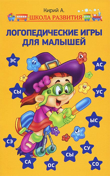 Логопедические игры для малышей ( 978-5-222-26794-3, 978-5-222-23452-5 )