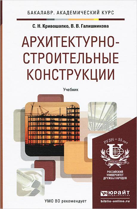 Архитектурно-строительные конструкции. Учебник12296407В книге приведены общие понятия о физико-механических свойствах конструкционных материалов (бетон, железобетон, металлы, древесина, пластмассы), рассмотрены основные архитектурно-строительные конструкции (колонны, ригели, фермы, плиты перекрытия, балки, стены, фундаменты и т.д.), применяемые в жилых, промышленных, сельскохозяйственных и общественных зданиях. Учебник дает общее представление об основах расчета строительных конструкций, рассказывает об экспериментальных методах исследования конструкционных материалов и строительных конструкций, об организации процесса проектирования строительных объектов различного назначения. Большое внимание уделяется примерам и проектам жилых, промышленных, сельскохозяйственных и общественных зданий, возводимых из различных конструкционных материалов, различной этажности и по различным технологиям. Показаны возможности архитектурной бионики и эргономики применительно к зданиям и конструкциям различного назначения. Представлены методики...