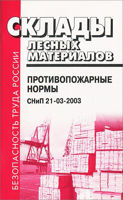 ������ ������ ����������. ��������������� �����. ���� 21-03-2003. ������ ���� 2.11.06-91