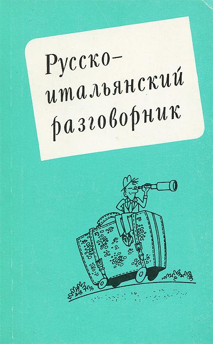 ������-����������� ����������� / Guida di conversazione russo-italiana