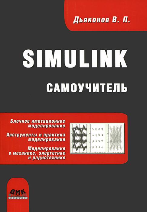 Simulink. Самоучитель12296407Самоучитель по новейшим реализациям пакета визуального блочного имитационного моделирования Simulink 5/6/7 матричной системы MATLAB R2006/2007. Подробно описаны библиотека блоков Simulink, методика подготовки диаграмм моделей, их редактирование, настройка и запуск на исполнение. Дано описание наиболее важных пакетов расширения Simulink инструментального ящика Blockset, в том числе SimPowerSystems, SimMechanics, Aerospace, Stateflow, Signal Processing, Telecom-munication, Video and Image Processing и др. Отражены средства виртуальной реальности. Описаны сотни наглядных примеров применения этих средств. Издание предназначено для студентов, преподавателей и аспирантов вузов и университетов, инженеров и научных работников.