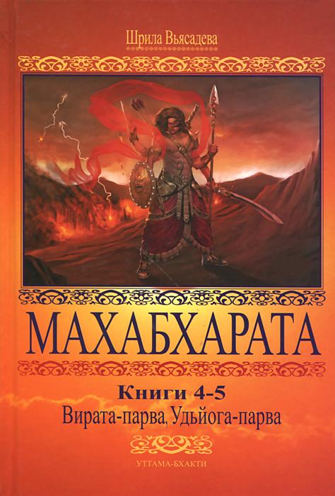 Махабхарата. Книги 4-5. Вирата-парва, Удьйога-парва