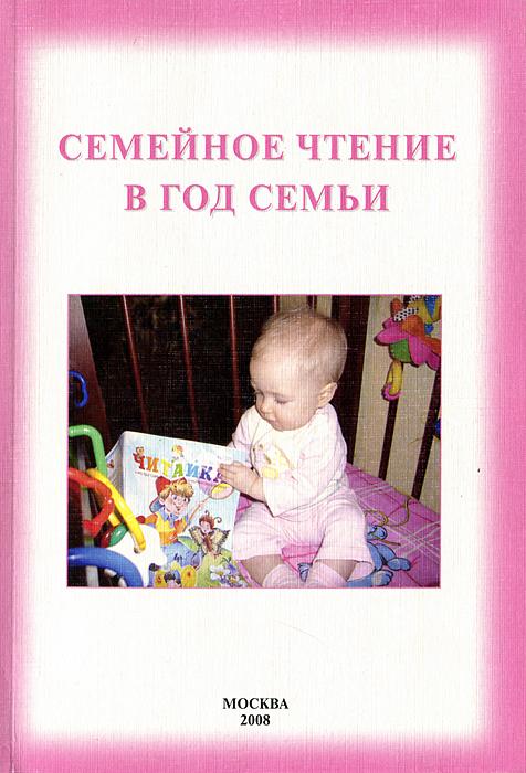 Семейное чтение в год семьи12296407Семейное чтение - важнейший инструмент, важнейший механизм воспитания доброго и умного гражданина страны. Простые и интересные, занимательные для детей формы и методы привлечения к чтению помогут построить именно вокруг чтения семейный досуг, общение, сотворчество разных поколений одной семьи. Здесь читатель найдет советы не только о том, что и как читать, но и как без принуждения, просто и незаметно научить малыша читать самостоятельно. Поиграйте с вашими детьми и их друзьями в литературные игры. Пусть они разгадают несложные, но занимательные кроссворды, почитают стихи, разгадают загадки. Предлагаемый вашему вниманию сборник выпущен в рамках движения Молодая Россия читает и является продолжением книги Родительское собрание по детскому чтению. Сборник адресован родителям, библиотекарям и педагогам.
