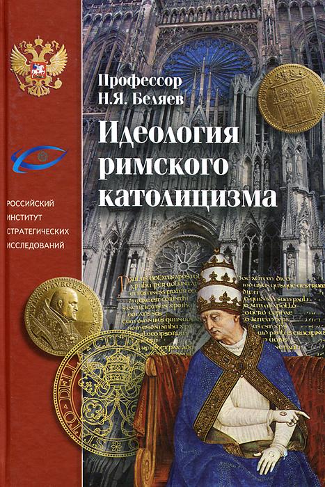 Идеология римского католицизма ( 978-5-7893-0189-0 )