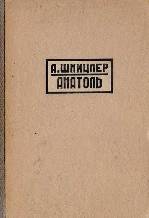Цитаты из книги Анатоль