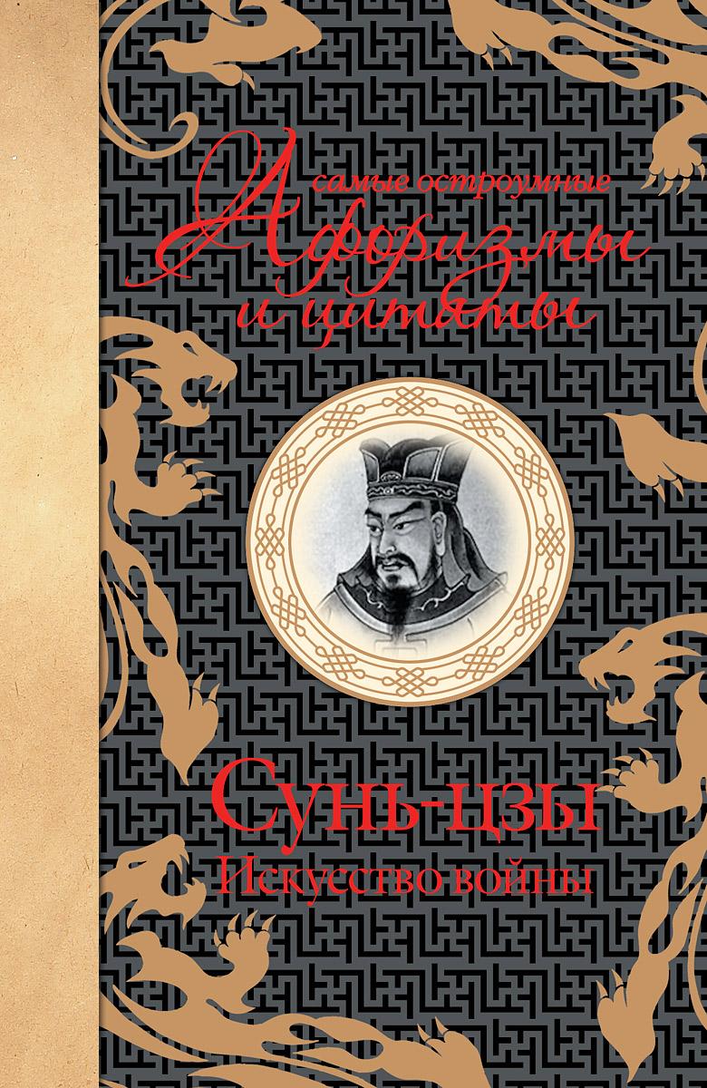 Сунь-цзы. Искусство войны. Самые остроумные афоризмы и цитаты ( 978-5-17-086168-2 )