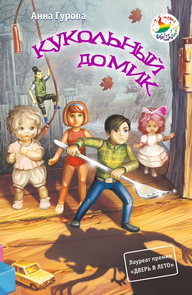 Книга Кукольный домик