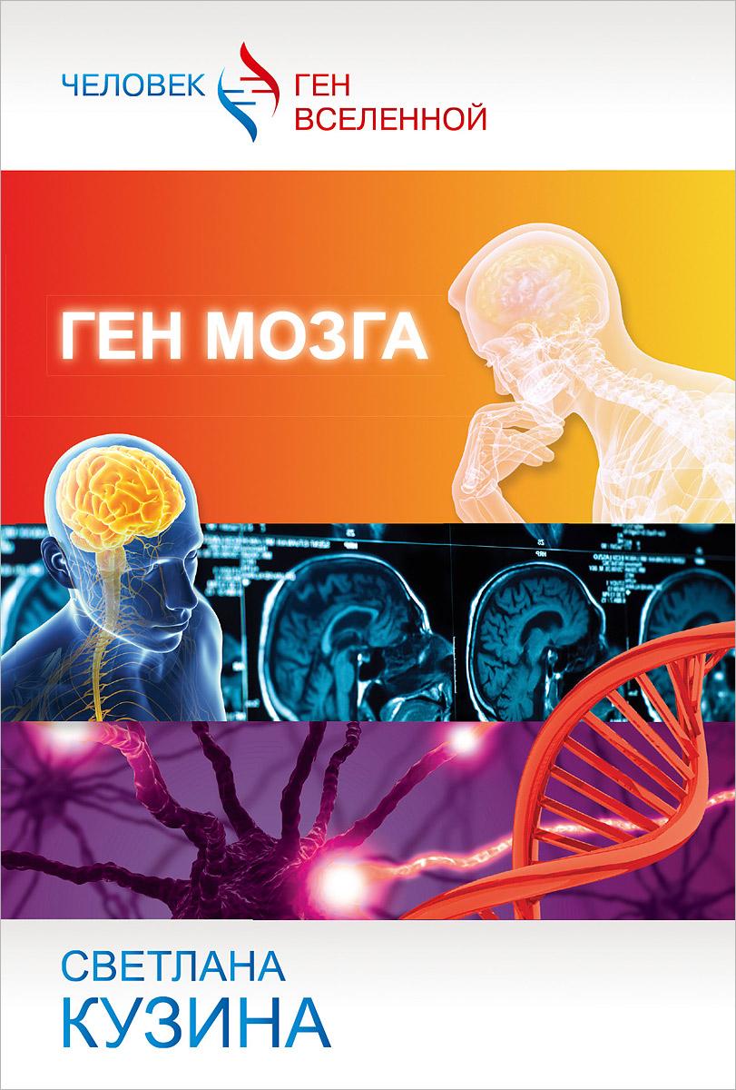 Ген мозга ( 978-5-17-086019-7 )