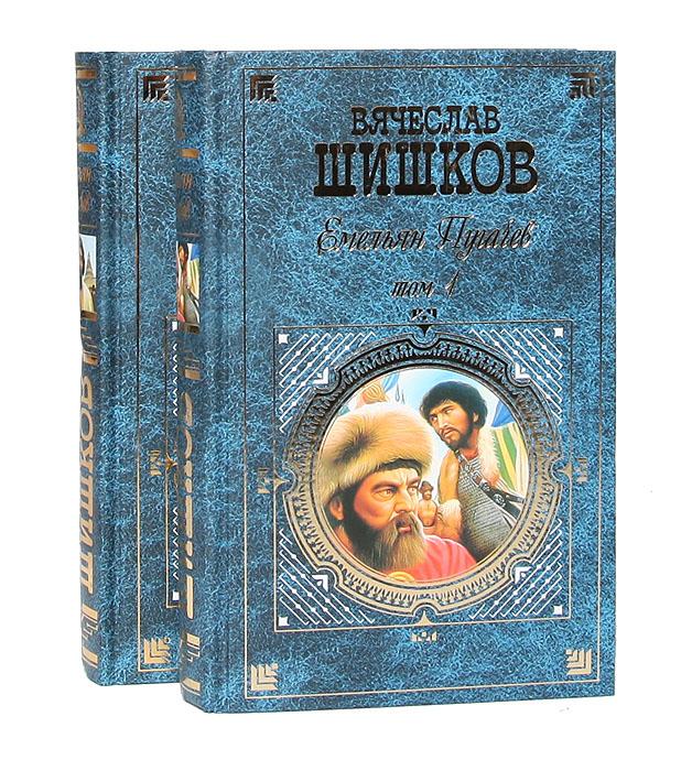 Цитаты из книги Емельян Пугачев (комплект из 2 книг)