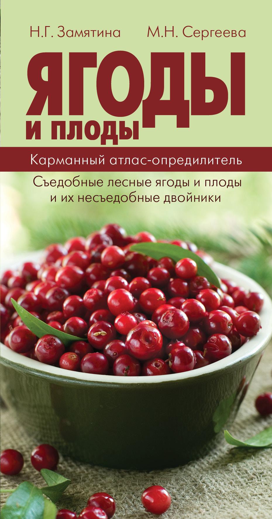 Ягоды и плоды. Карманный атлас-определитель ( 978-5-17-085433-2 )