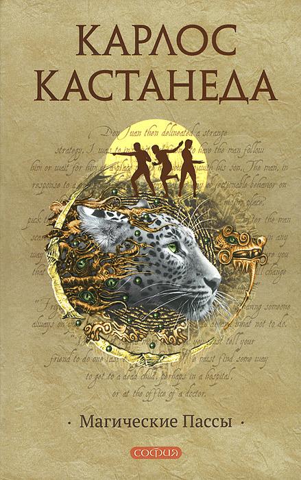 Магические пассы. Практическая мудрость шаманов Древней Мексики ( 978-5-906686-88-6 )
