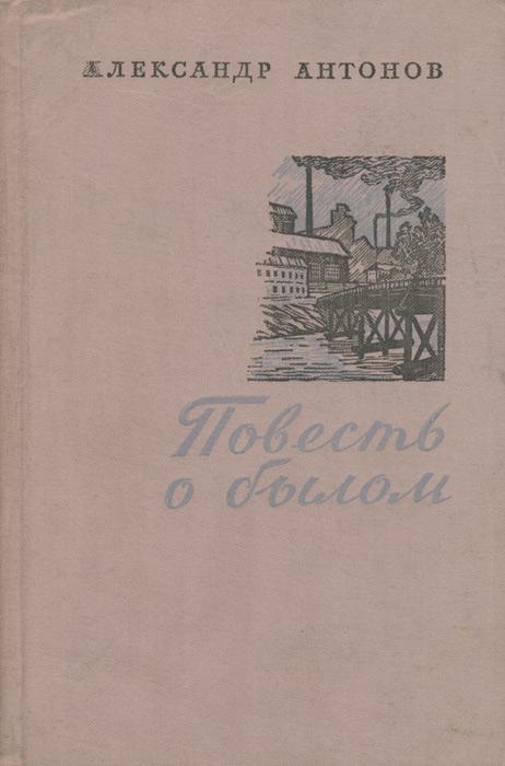 Александр Антонов Повесть о былом