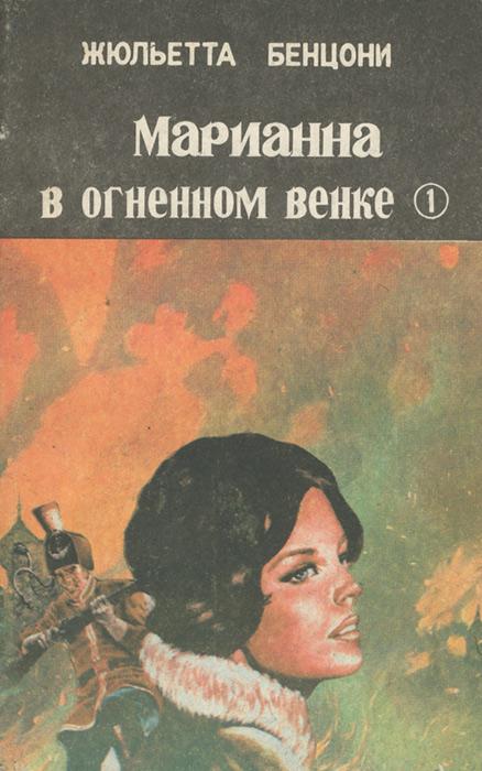 Марианна. В огненном венке. В 8 книгах. Книга 7