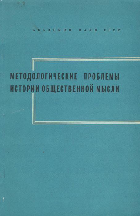 Методологические проблемы истории общественной мысли
