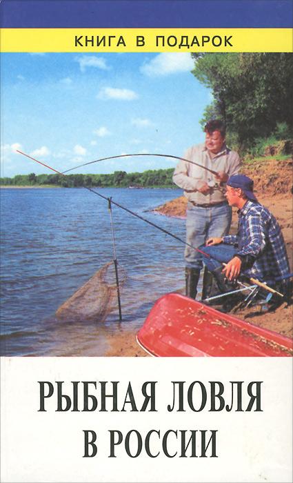 серия книг рыбалка