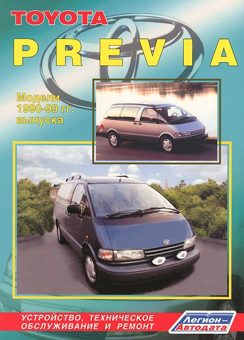 Toyota Previa. Модели 1991-99 гг. выпуска. Устройство, техническое обслуживание и ремонт