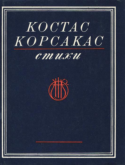 Костас Корсакас. Стихи