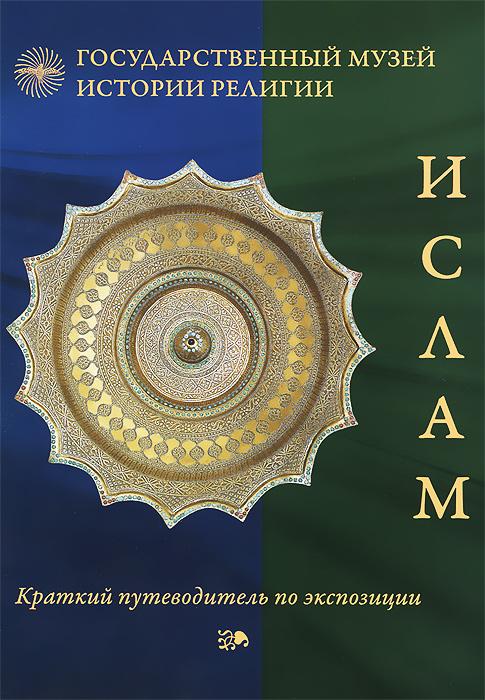 Ислам. Краткий путеводитель по экспозиции