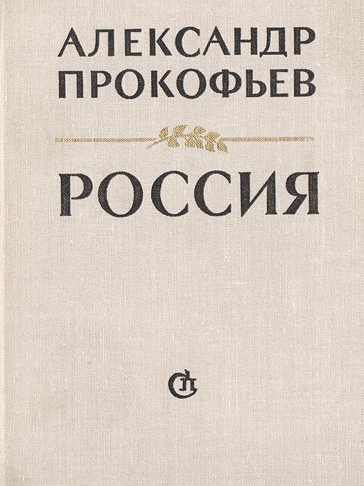 Россия. Стихотворения и поэмы