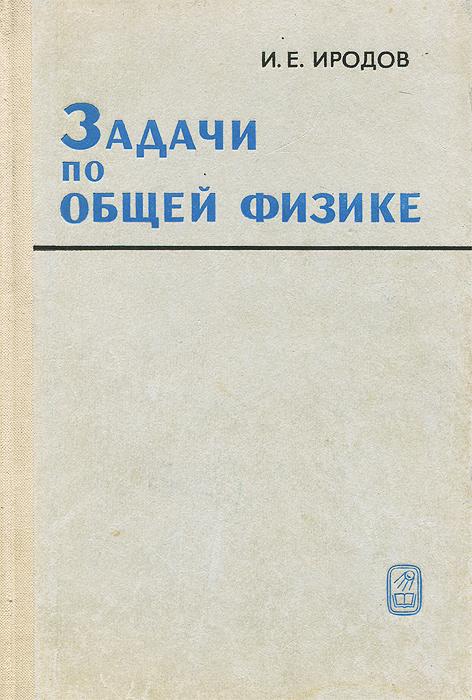 Решебник савельев и в сборник вопросов и задач по общей физике решебник