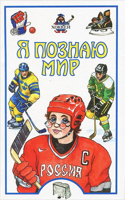 Я познаю мир. Хоккей