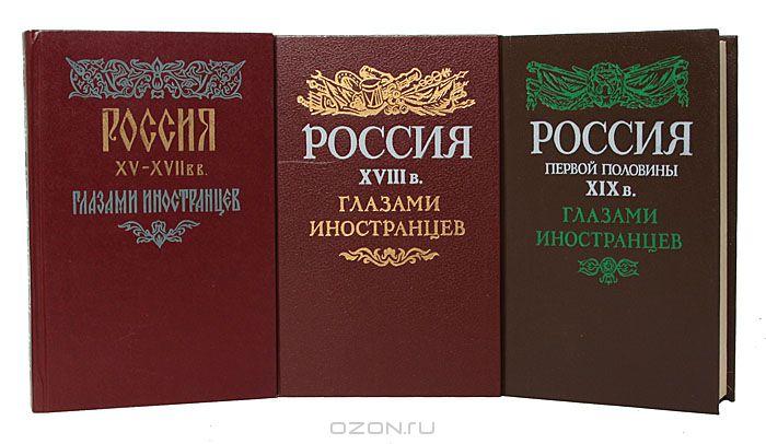 Россия глазами иностранцев (комплект из 3 книг)