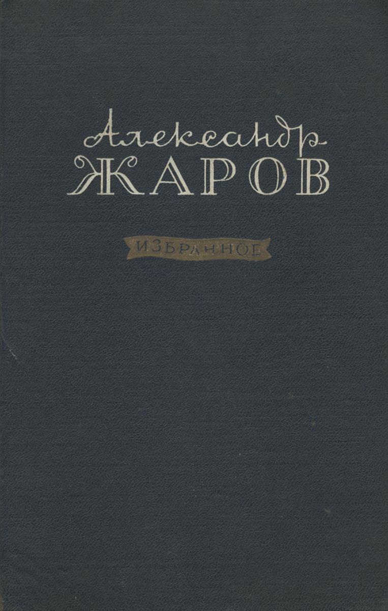 Александр Жаров Александр Жаров. Избранное